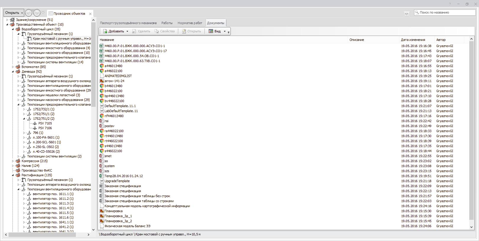 Электронный архив документов в Rubius DrEAM